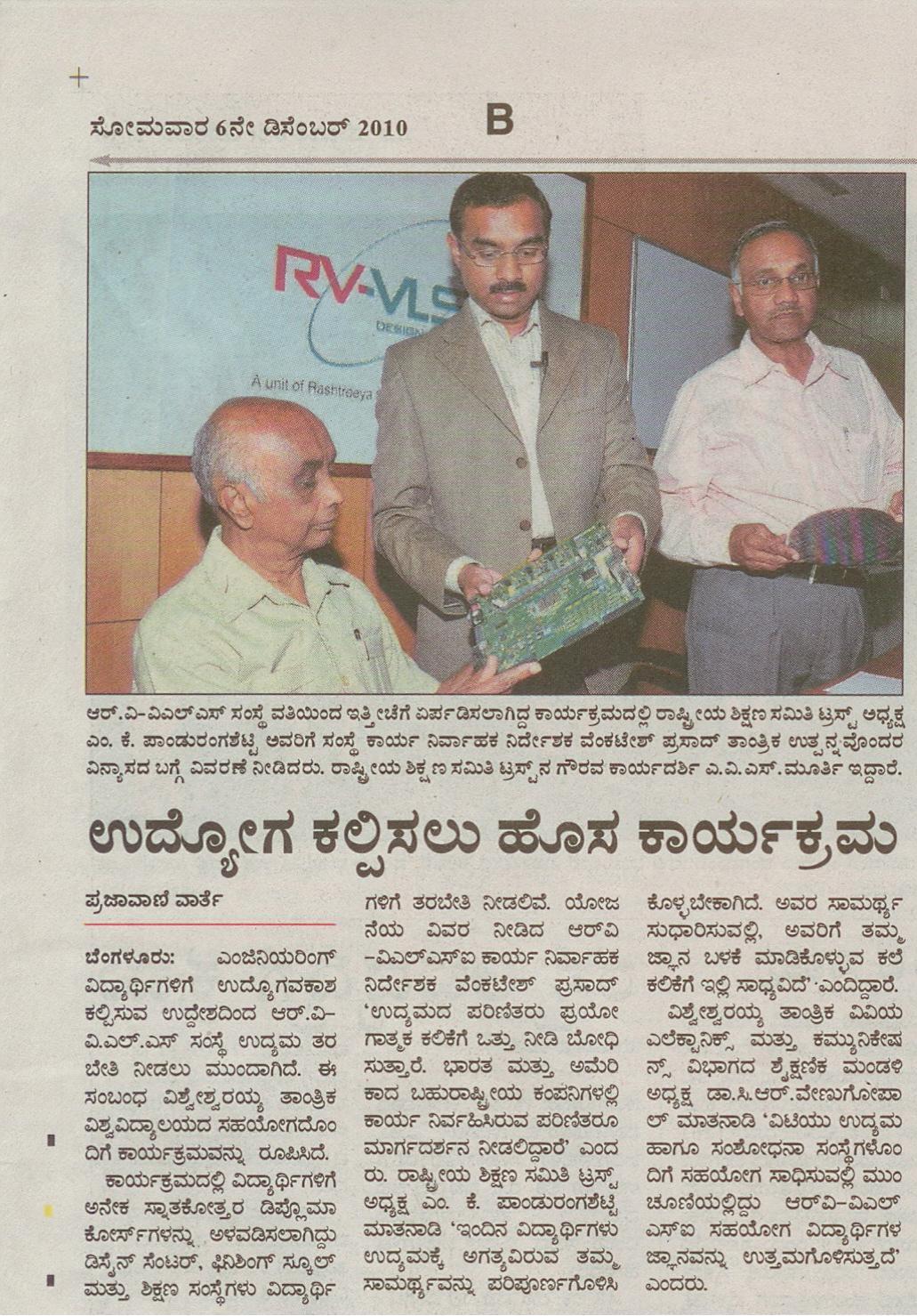 Dr. M K Panduranga Setty, President RV Education Group addressing a press conference along with Venkatesh Prasad founder CEO RV-VLSI and AVS Murthy Hon. Sec. RV Group